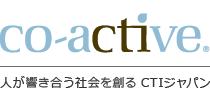 人が響き合う社会を創る CTIジャパン